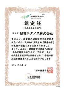 日興テクノス株式会社「健康経営優良法人認定証」のサムネイル